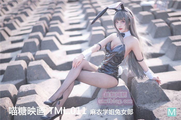 [喵糖映画]TML.011 麻衣学姐兔女郎[20+1P/217M]